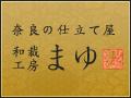 奈良の仕立て屋和裁工房まゆ